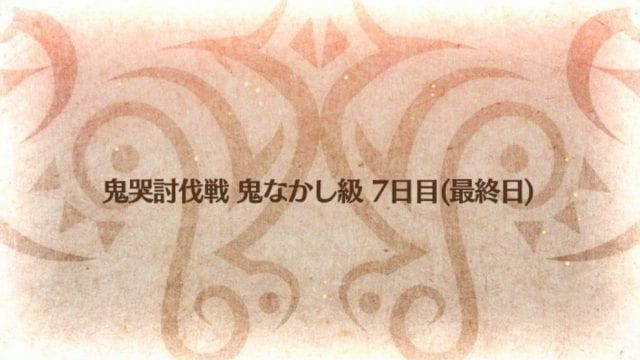 s_鬼なかし級7日目