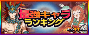 カムトラ_最強ランキングバナー