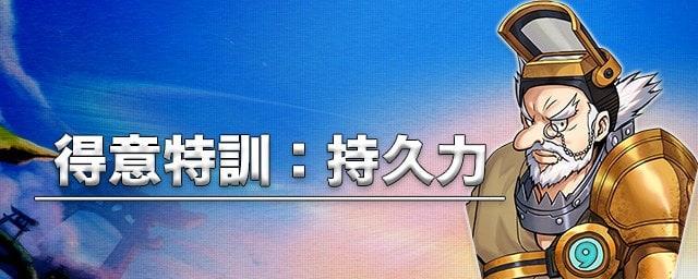 s_持久力キャラ