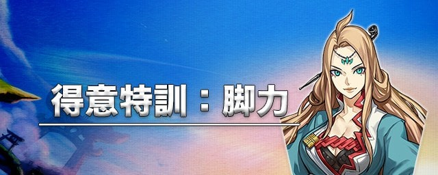 s_脚力キャラ