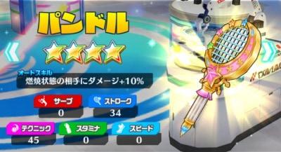白猫テニス 星4ギア最強ランキング!(シューズ、 …