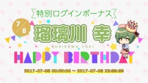 a3_ry20170710birthday