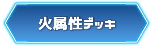 s_火属性デッキ