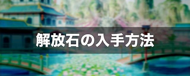 s_カムトラ解放石