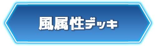 s_風属性デッキ