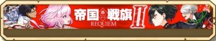 白猫_帝国戦旗2_banner