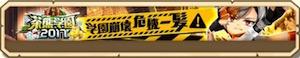 白猫_茶熊2017前半_banner