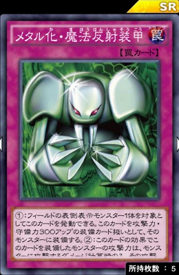 s_メタル化魔法反射装甲