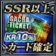s_KR10%・SSR以上確定レアガチャチケット