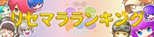 ぷくぷく_リセマラランキング