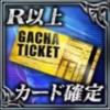 s_【3回限定】レアガチャチケット