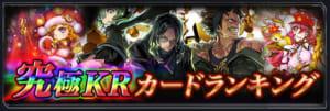 joker_究極KRランキング_0601