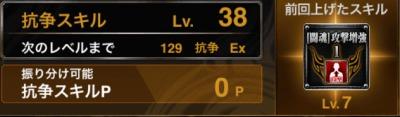 s_抗争スキル