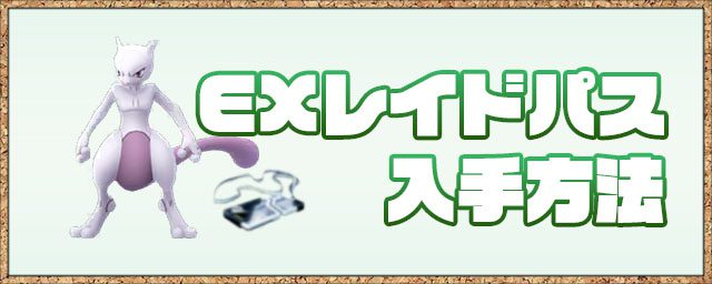 ポケモンGO_EXレイドパス-1