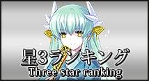 星3_214px-min