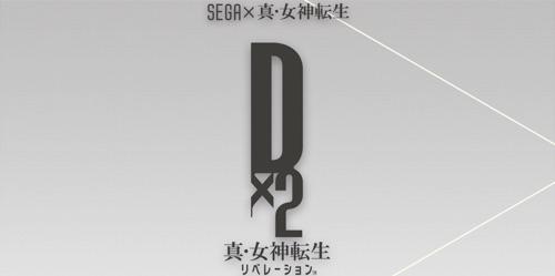 SEGA×メガテン D×2_真・女神転生リベレーション