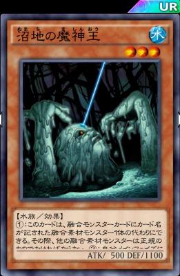 s_沼地の魔神王 (1)