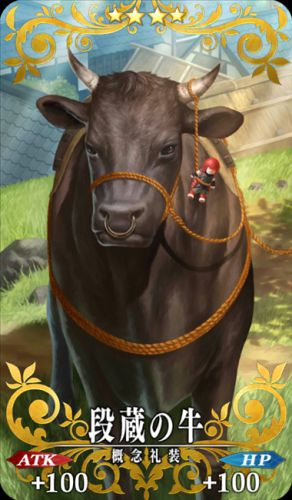s_段蔵の牛