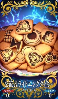 交流式ライトニングクッキー
