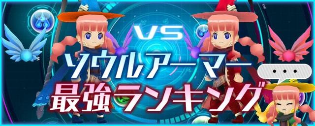 ソウルアーマー最強ランキング_vs