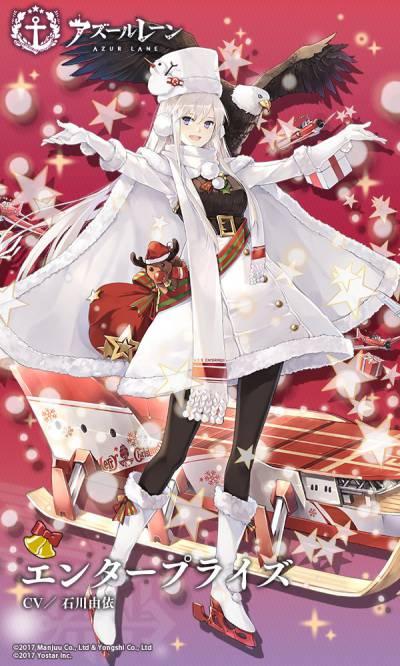 エンタープライズ_クリスマス衣装