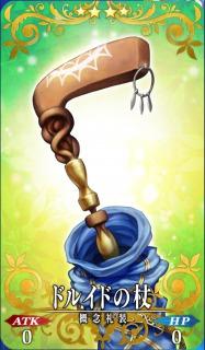 ドルイドの杖