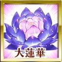 大蓮華_アイコン