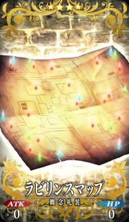 ラビリンスマップ