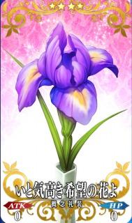 いと気高き希望の花よ