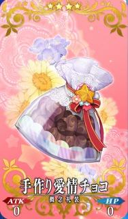 手作り愛情チョコ