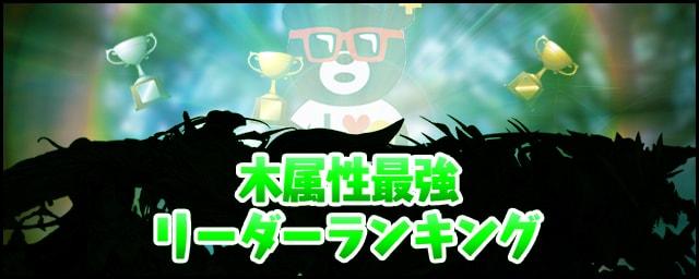 パズドラ_属性別最強ランキング_木-min