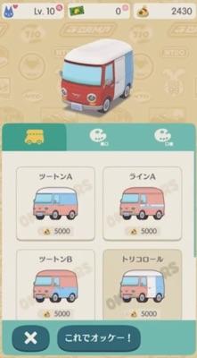 ポケ森、キャンピングカー 3