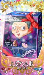 じるクン人形