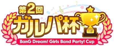バンドリ_第2回ガルパ杯_logo