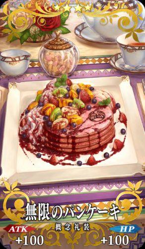 s_無限のパンケーキ