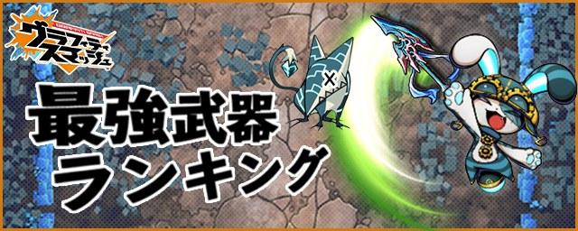 グラスマ_最強武器ランキング-1