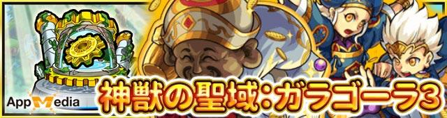 ガラゴーラ3攻略_神獣の聖域