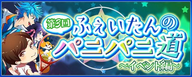 ふぇいたんのパニパニ道_第3回