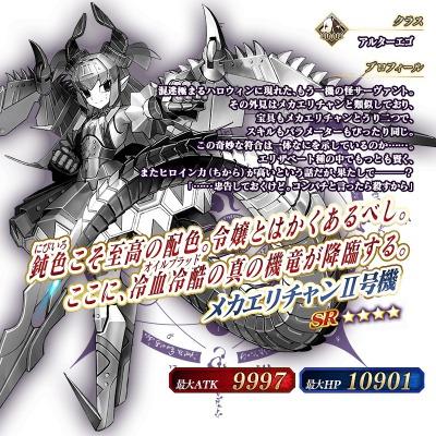 s_servant_details_l_02-1