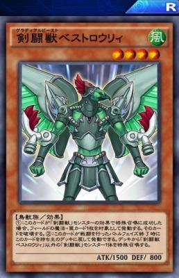 s_剣闘獣ベストロウリィ