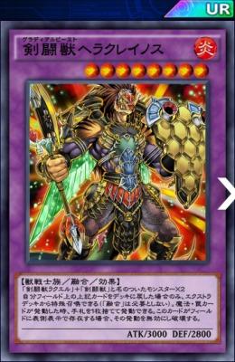 s_剣闘獣ヘラクレイノス
