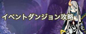 グラスマ_イベントダンジョン攻略_アイキャッチ