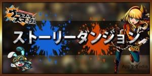 グラスマ_ストーリーダンジョン-1