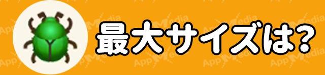 コガネムシ最大サイズ_ポケ森