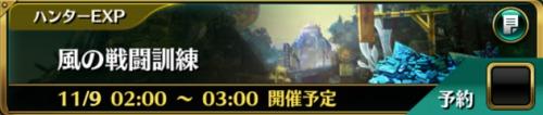 s_風の戦闘試練