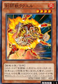 遊戯王デュエルリンクス_剣闘獣ラクエル