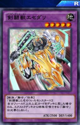 s_剣闘獣エセダリ
