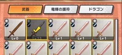 ドラガリ_武器3