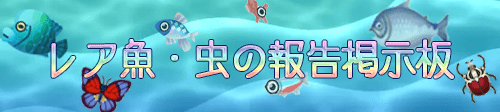 レア魚・虫掲示板