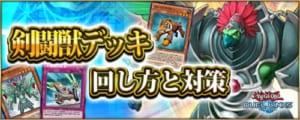 剣闘獣デッキ_アイキャッチ